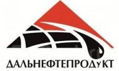 """Бухгалтер. ООО """"Дальнефтепродукт"""". Улица Пушкинская 109"""