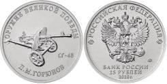 25 рублей 2020 г . Конструктор оружия П. М. Горюнов , пулемет СГ-43 .