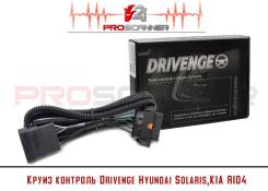 Блок круиз-контроля. Hyundai Solaris