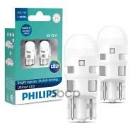 Лампы Led 12v T10 6000к (Бокс, 2шт) Philips арт. 11961ULWX2 11961ULWX2