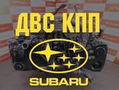 Контрактные ДВС и АКПП Subaru | Установка | Гарантия в Новосибирске