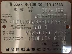 Двигатель VQ25(DE) Nissan Teana 2008г.