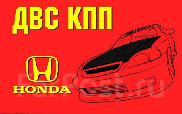 Контрактные двигатели и КПП Honda | Установка | Гарантия