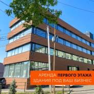 1 этаж административного здания, район Луговой во Владивостоке. 225,5кв.м., улица Приходько 11, р-н Луговая