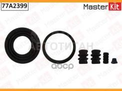 Ремкомплект тормозного суппорта Renault R21 | Master KiT 77A2399 | 77A2399