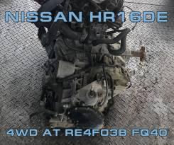 АКПП Nissan HR16DE контрактная | Установка Гарантия