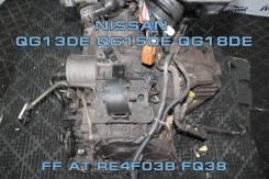 АКПП Nissan QG13DE QG15DE QG18DE   Установка Гарантия
