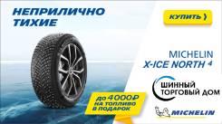 Michelin X-Ice North 4, 195/60R16 93T