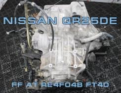 АКПП Nissan QR25DE контрактная | Установка Гарантия RE4F04B FT40