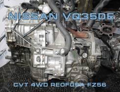 АКПП Nissan VQ35DE контрактная | Установка Гарантия RE0F09AFZ56