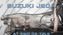 АКПП Suzuki J20A контрактная | Установка Гарантия 03-72LS