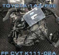 АКПП Toyota 1AZ-FSE контрактная | Установка Гарантия 0093720