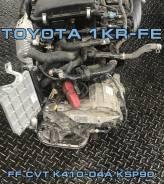 АКПП Toyota 1KR-FE контрактная | Установка Гарантия