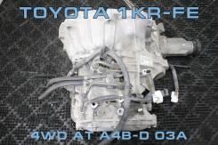 АКПП Toyota 1KR-FE контрактная | Установка Гарантия A4B-D 03A