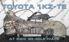АКПП Toyota 1KZ-TE контрактная | Установка Гарантия 35000-2F180
