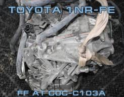АКПП Toyota 1NR-FE контрактная | Установка Гарантия C0C-C103A