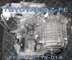 АКПП Toyota 2AZ-FE контрактная | Установка Гарантия K112-01A