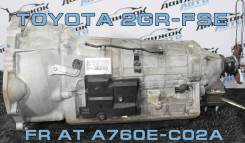 АКПП Toyota 2GR-FSE контрактная | Установка Гарантия A760E-C02A