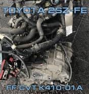 АКПП Toyota 2SZ-FE контрактная   Установка Гарантия