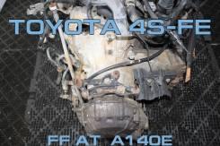 АКПП Toyota 4S-FE контрактная | Установка Гарантия A140E