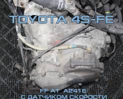 АКПП Toyota 4S-FE контрактная | Установка Гарантия A241E