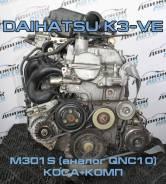 Двигатель Daihatsu K3-VE, 1300 куб. см контрактный | Установка Гарантия