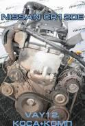 Двигатель Nissan CR12DE, 1200 куб. см контрактный | Установка Гарантия