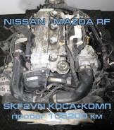 Двигатель Mazda / Nissan RF Контрактный | Установка, Гарантия