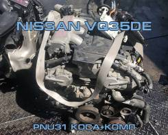 Двигатель Nissan VQ35DE контрактный   Установка Гарантия