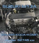 Двигатель Suzuki M13A контрактный   Установка Гарантия