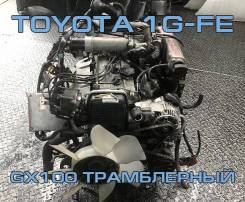 Двигатель Toyota 1G-FE контрактный   Установка Гарантия