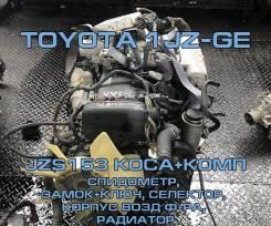 Двигатель Toyota 1JZ-GE контрактный   Установка Гарантия