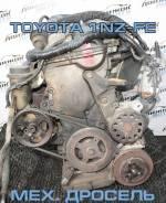 Двигатель Toyota 1NZ-FE, 1500 куб. см контрактный | Установка Гарантия