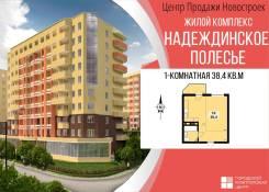 1-комнатная, Вольно-Надеждинское, улица Приморская 7. агентство, 38,3кв.м.