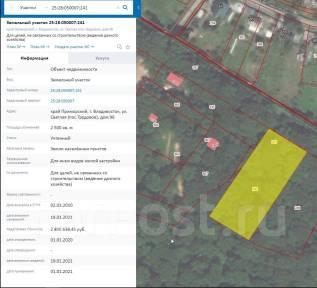 Земельный участок 25 соток в Трудовом. 2 500кв.м., аренда
