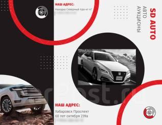 Автомобили из Японии в наличии и под заказ!