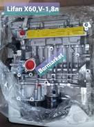 Двигатель (новый)Lifan X60, X70, Cebrium, MyWay, Murman в Наличии
