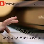 """Подарочный сертификат """"Урок игры на фортепиано"""""""