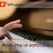 """Подарочный сертификат """"Уроки игры на фортепиано"""""""