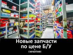 Подбор Автозапчасти /Продажа/ Детали/ Запчасти