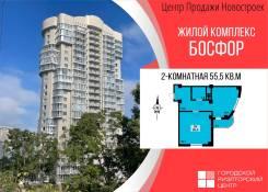 2-комнатная, проспект Красного Знамени 160а. Третья рабочая, проверенное агентство, 55,5кв.м.