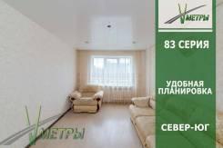3-комнатная, улица Ладыгина 11. 64, 71 микрорайоны, агентство, 67,5кв.м.