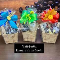 Подарок на День Учителя Воспитателя Чай мёд