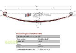ЧМЗ 315122912102 31512-2912102_лист подкоренной задний 2 53.1х12.1, L1414 УАЗ (Сегодня при заказе до 13.00)