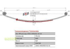 ЧМЗ 330229020500110 Лист рессоры ГАЗель 3 передн. ЧМЗ L1075 мм (Сегодня при заказе до 13.00)