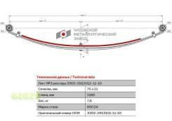 ЧМЗ 330229131011110 Лист рессоры ГАЗель дополнит. подрессорник ЧМЗ L1150 мм (Сегодня при заказе до 13.00)