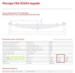 ЧМЗ 331042912102 Лист рессоры Валдай 2 задний ЧМЗ L1610 мм (Сегодня при заказе до 13.00)