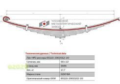 ЧМЗ 65115290210220 65115-2902102-20_лист подкоренной перед. 2 90х12 L1935 Камаз