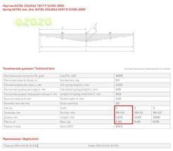 ЧМЗ 837812912101 8378-12912101_лист рессоры задней п/прицепа L1160, МРЗ МАЗ-83781