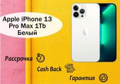 Apple iPhone 13 Pro Max. Новый, 256 Гб и больше, Белый, 3G, 4G LTE, 5G, NFC. Под заказ